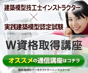 300x250_kentikumokei