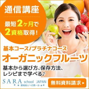 o_fruits_s_300-300