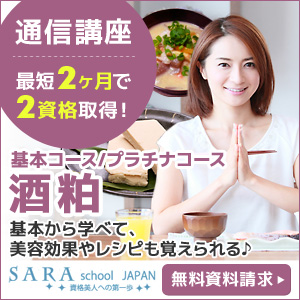 sakekasu_s_300-300