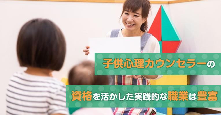 child-psychology-counselor004