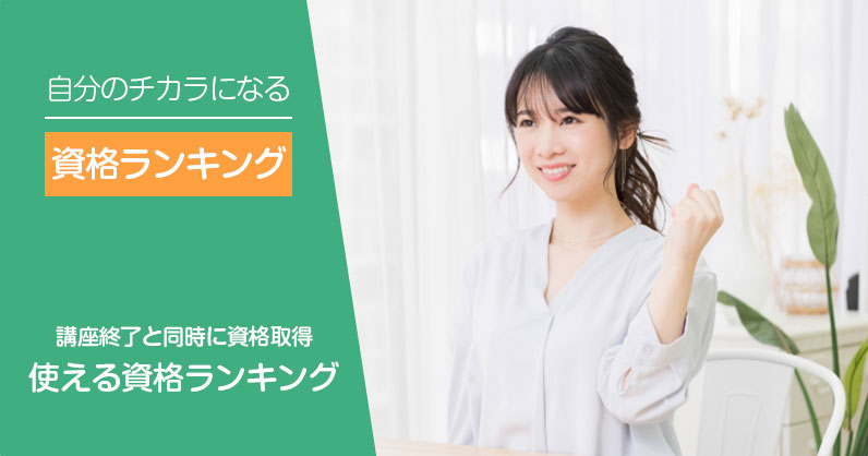shikaku001_ヘッダー
