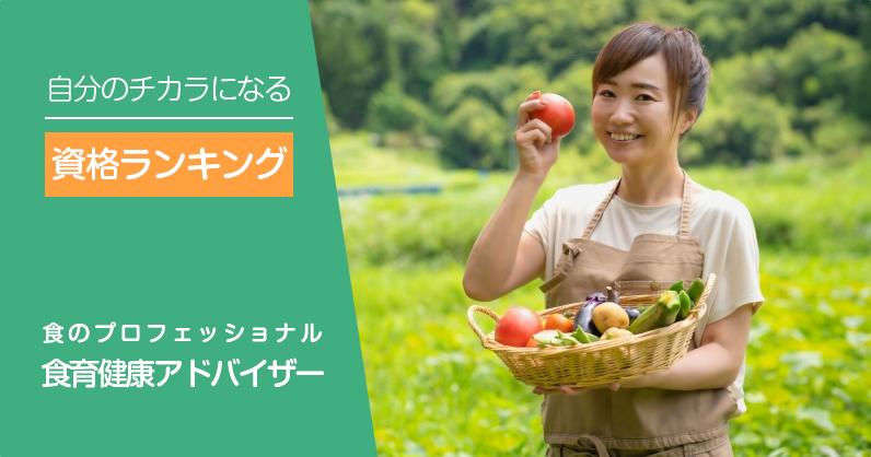 food-education-health-advisor_001