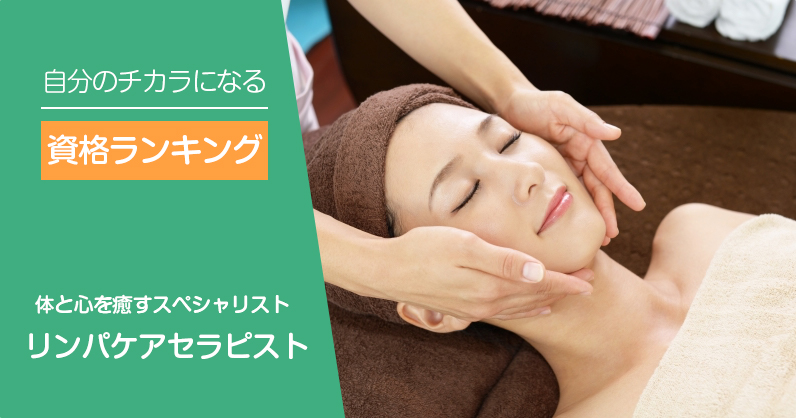 lymphatic-care-therapist_001