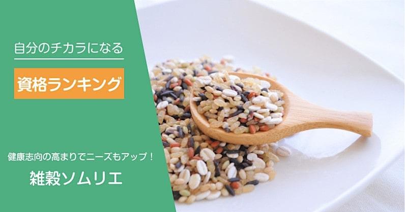millet-sommelier1-2-min