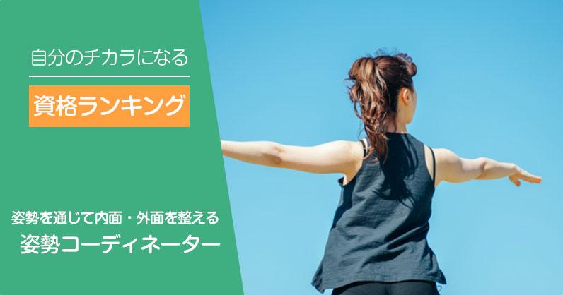 shisei001