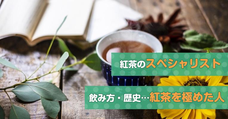 tea-meister_002